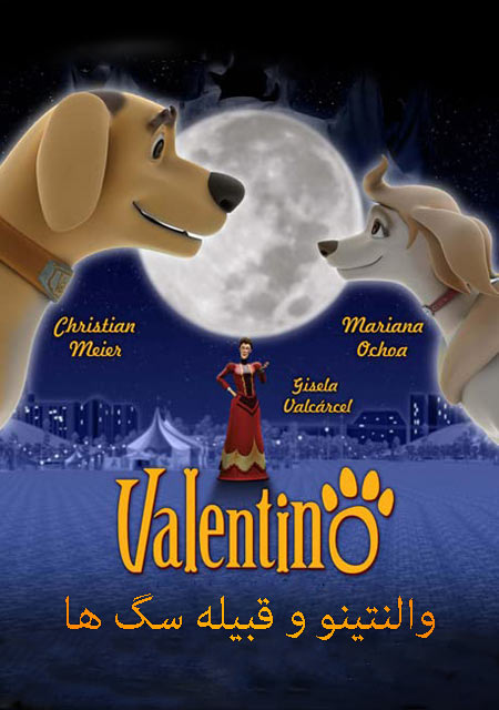 دانلود انیمیشن والنتینو و قبیله سگ ها دوبله فارسی Valentino y el clan del can 2008