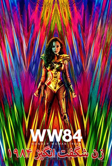 دانلود فیلم زن شگفت انگیز ۱۹۸۴ دوبله فارسی Wonder Woman 1984 2020