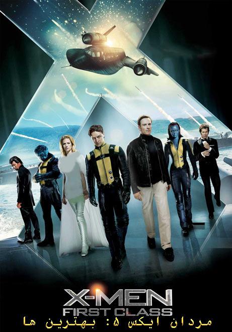 دانلود فیلم مردان ایکس 5: بهترین ها دوبله فارسی X-Men: First Class 2011