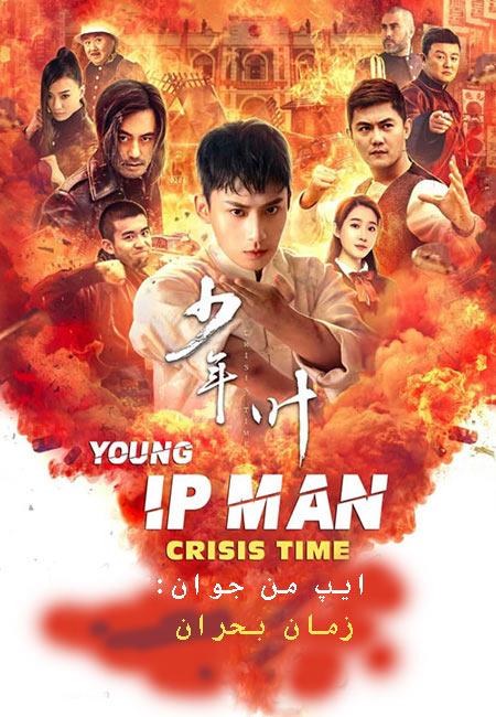 Young Ip Man