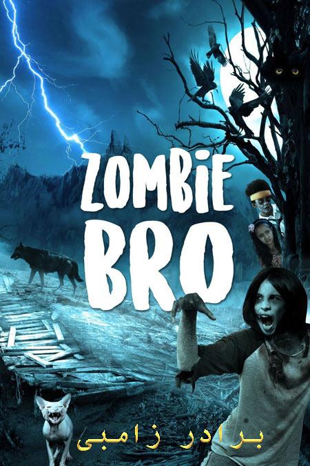 دانلود فیلم برادر زامبی Zombie Bro 2019