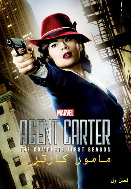 دانلود سریال مامور کارتر فصل اول Agent Carter 1 2015