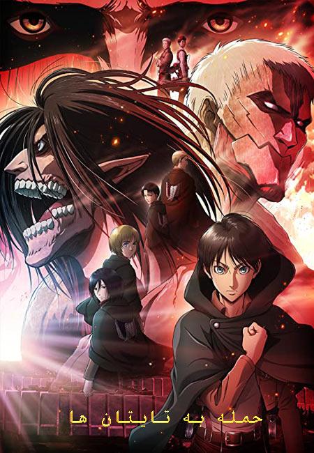 دانلود انیمیشن حمله به تایتان ها Attack on Titan: Chronicle 2020