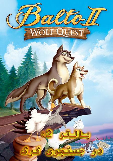 دانلود انیمیشن بالتو 2 دوبله فارسی Balto: Wolf Quest 2002