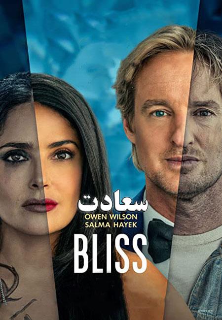 دانلود فیلم سعادت دوبله فارسی Bliss 2021