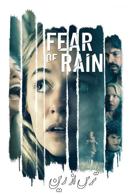 دانلود فیلم ترس از رین دوبله فارسی Fear of Rain 2021