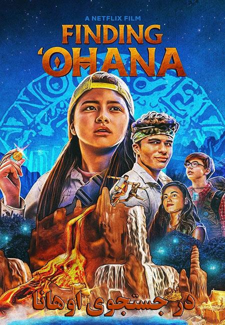دانلود فیلم در جستجوی اوهانا Finding Ohana 2021