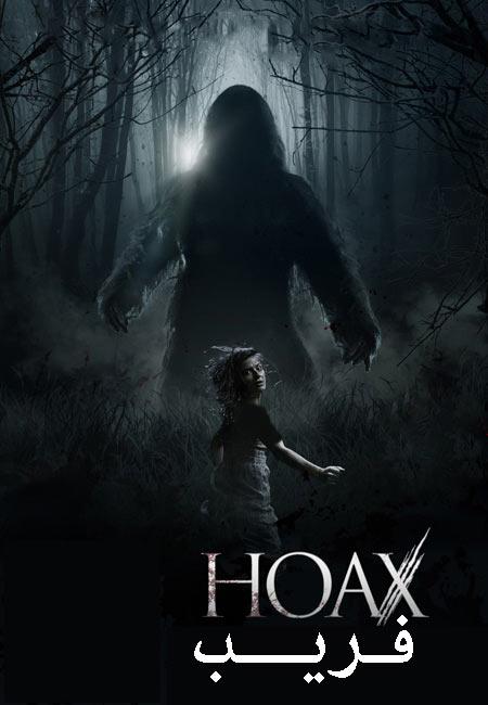 دانلود فیلم فریب Hoax 2019