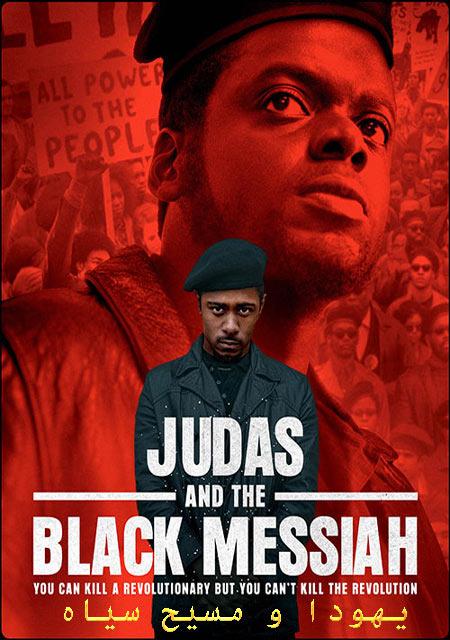 دانلود فیلم یهودا و مسیح سیاه دوبله فارسی Judas and the Black Messiah 2021