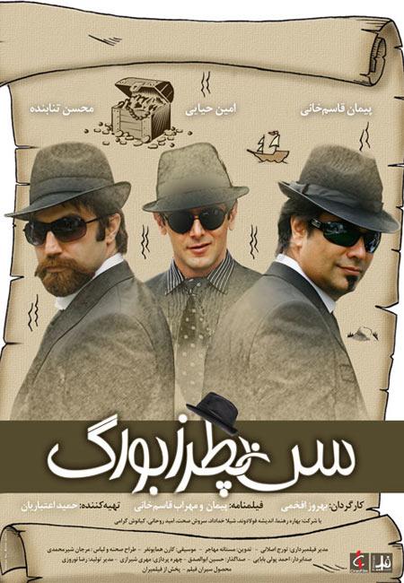 دانلود رایگان فیلم ایرانی سن پطرزبورگ San Peterzburg 1388