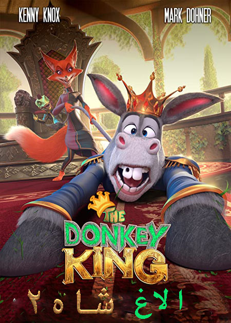 The Donkey King 2