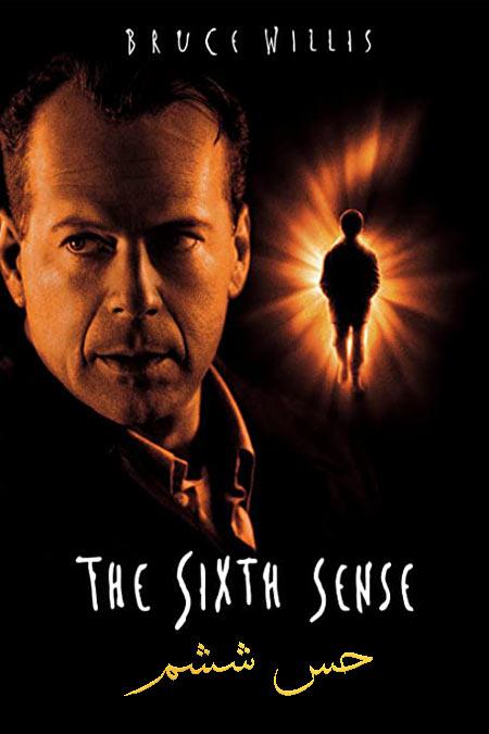 دانلود فیلم حس ششم دوبله فارسی The Sixth Sense 1999