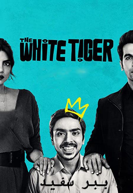 دانلود فیلم ببر سفید دوبله فارسی The White Tiger 2021