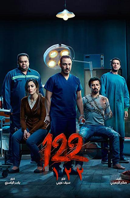 دانلود فیلم 122 دوبله فارسی Film 122 2019