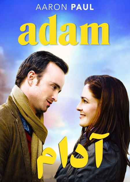 دانلود فیلم آدام Adam 2020