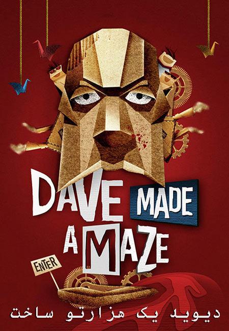 دانلود فیلم دیوید یک هزارتو ساخت دوبله فارسی Dave Made a Maze 2017