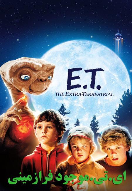 دانلود فیلم ای.تی.موجود فرازمینی دوبله فارسی E.T. the Extra-Terrestrial 1982