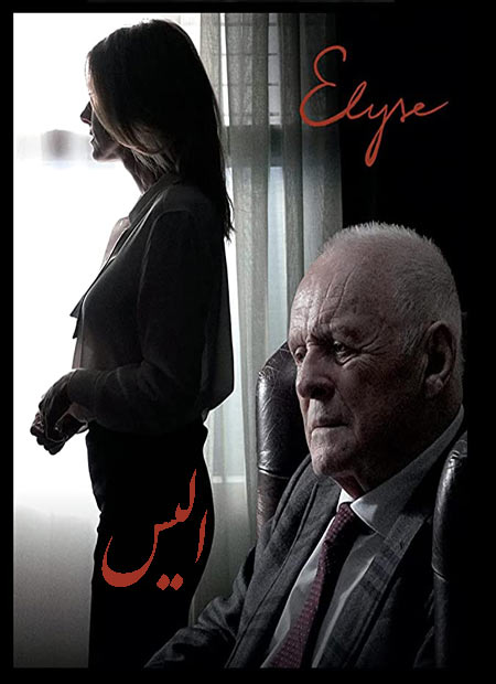 دانلود فیلم الیس دوبله فارسی Elyse 2020