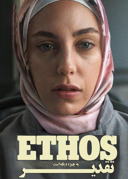 دانلود سریال تقدیر فصل اول دوبله فارسی Ethos 2020