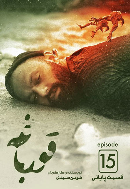 دانلود سریال ایرانی قورباغه Frog 1398