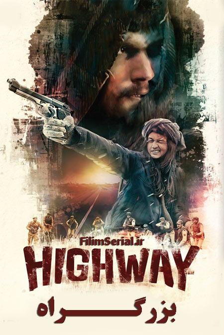 دانلود فیلم بزرگراه دوبله فارسی Highway 2014