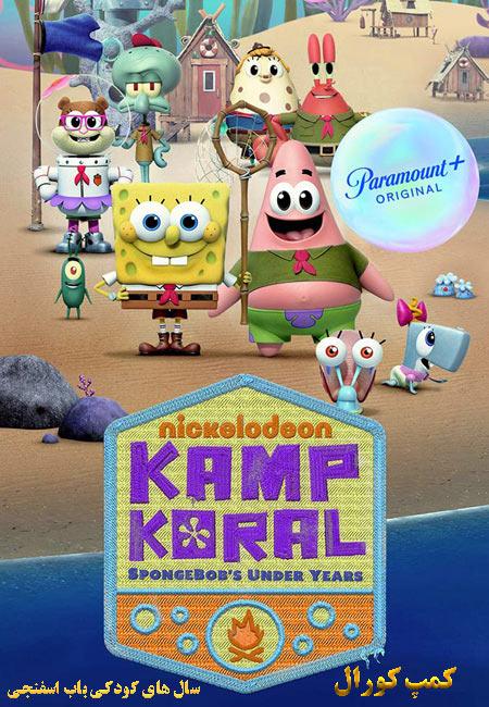 دانلود انیمیشن دوبله فارسی Kamp Koral: SpongeBob's Under Years 2021