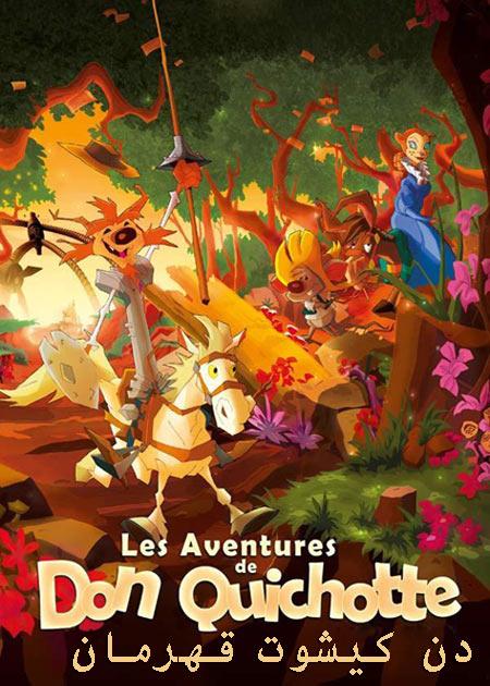 دانلود انیمیشن دن کیشوت قهرمان دوبله فارسی Las aventuras de Don Quijote 2010