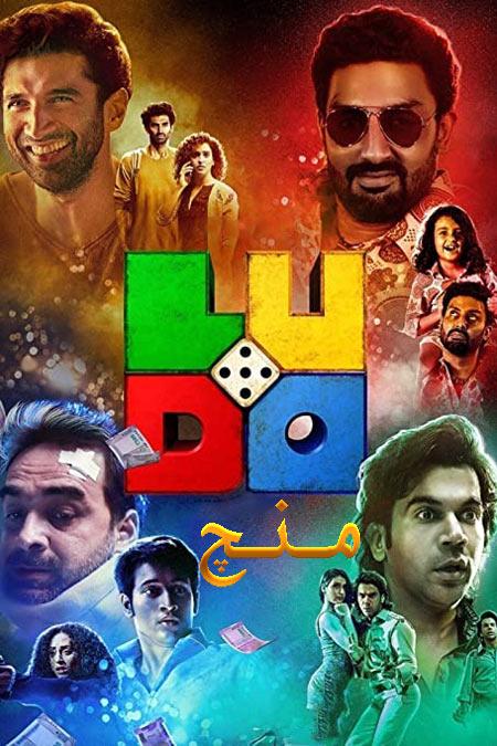 دانلود فیلم منچ دوبله فارسی Ludo 2020