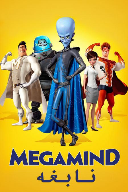 دانلود انیمیشن نابغه دوبله فارسی Megamind 2010