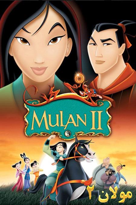 دانلود انیمیشن مولان 2 دوبله فارسی Mulan II 2004