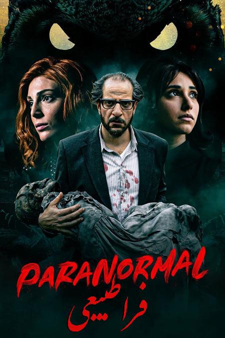 دانلود سریال فراطبیعی دوبله فارسی Paranormal 2020