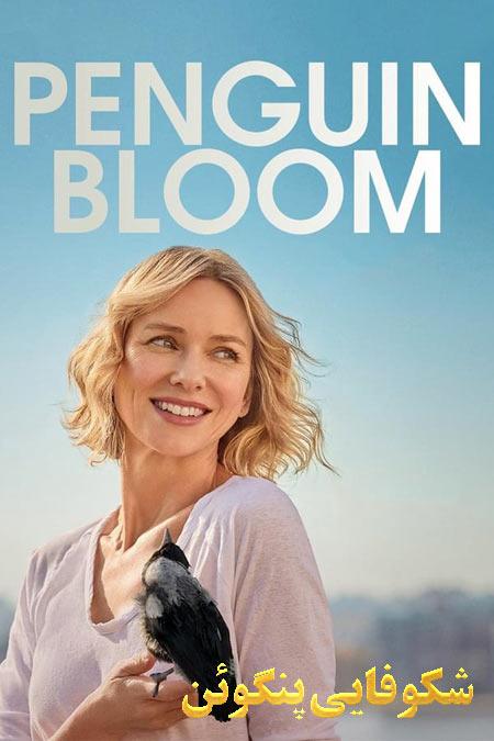 دانلود فیلم شکوفایی پنگوئن دوبله فارسی Penguin Bloom 2020