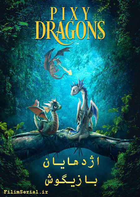 دانلود انیمیشن اژدهایان بازیگوش دوبله فارسی Pixy Dragons 2019