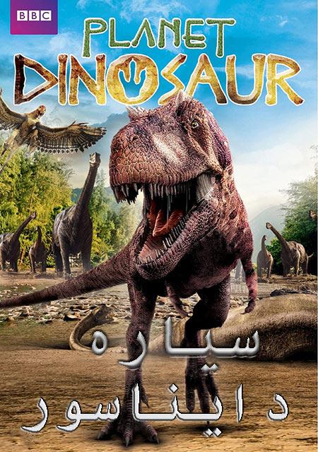 دانلود انیمیشن سیاره دایناسور فصل اول دوبله فارسی Planet Dinosaur 2011