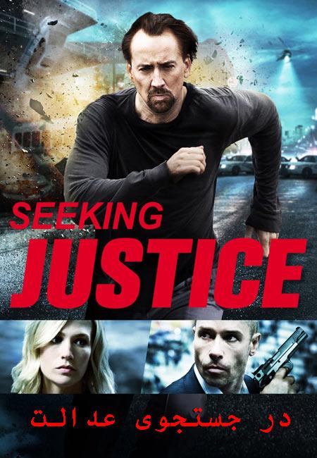 دانلود فیلم در جستجوی عدالت دوبله فارسی Seeking Justice 2011