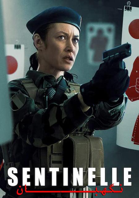 دانلود فیلم نگهبان Sentinelle 2021