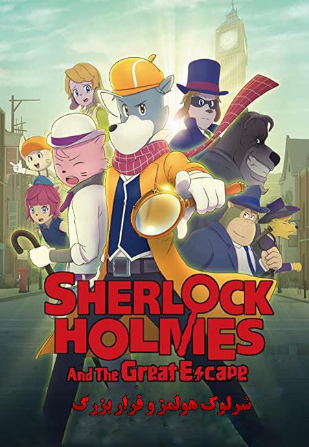 دانلود انیمیشن شرلوک هولمز و فرار بزرگ دوبله فارسی Sherlock Holmes and the Great Escape 2019