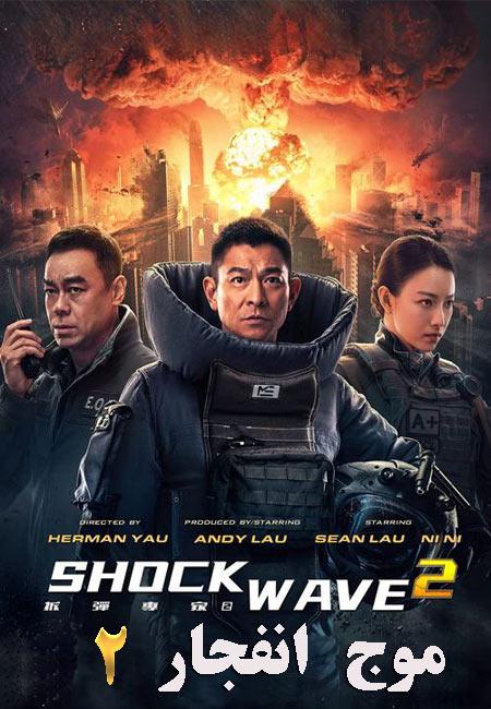دانلود فیلم موج انفجار 2 دوبله فارسی Shock Wave 2 2020