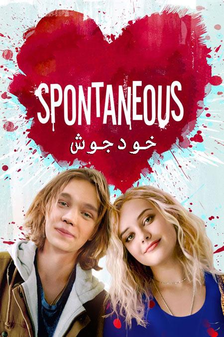 دانلود فیلم خودجوش دوبله فارسی Spontaneous 2020