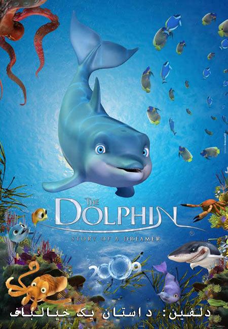 دانلود انیمیشن دلفین: داستان یک خیالباف دوبله فارسی The Dolphin: Story of a Dreamer 2009