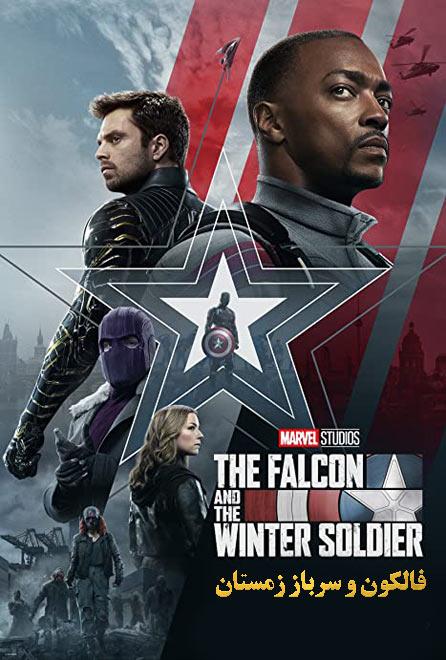دانلود سریال فالکون و سرباز زمستان فصل اول The Falcon and the Winter Soldier 2021