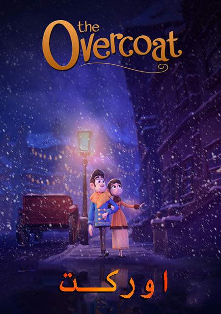 دانلود انیمیشن اورکت دوبله فارسی The Overcoat 2018