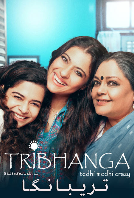 دانلود فیلم تریبانگا دوبله فارسی Tribhanga 2021