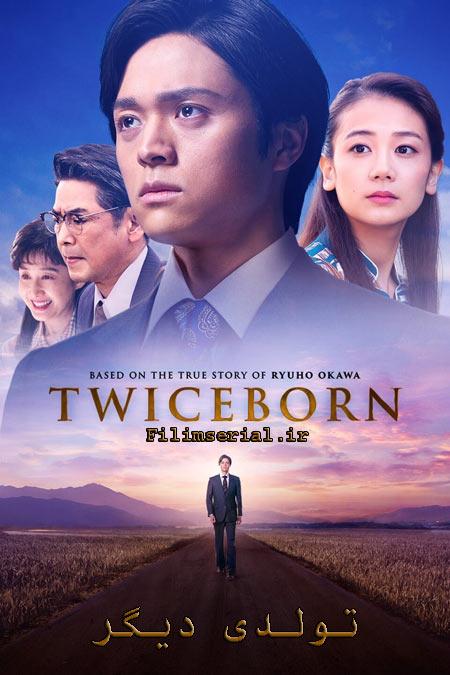 دانلود فیلم تولدی دیگر Twiceborn 2020
