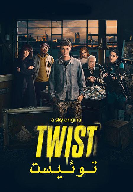 دانلود فیلم توئیست دوبله فارسی Twist 2021