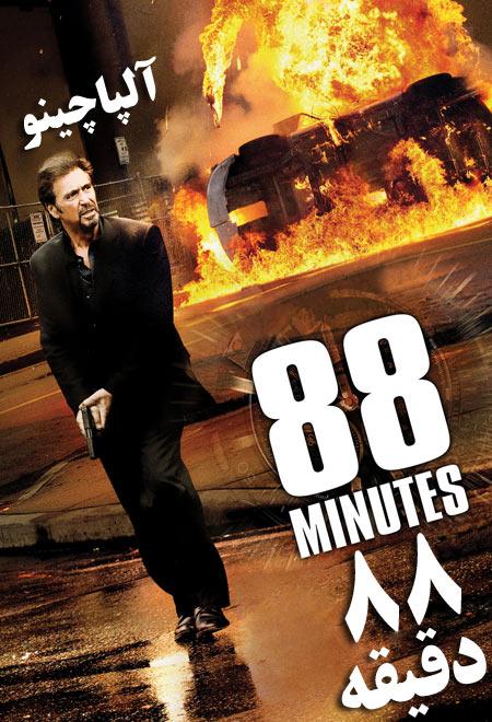 دانلود فیلم 88 دقیقه دوبله فارسی Film 88 Minutes 2007