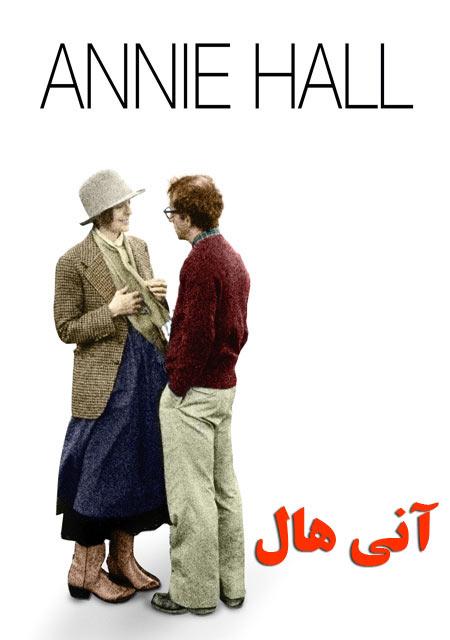 دانلود فیلم آنی هال دوبله فارسی Annie Hall 1977