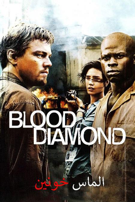 دانلود فیلم الماس خونین دوبله فارسی Blood Diamond 2006