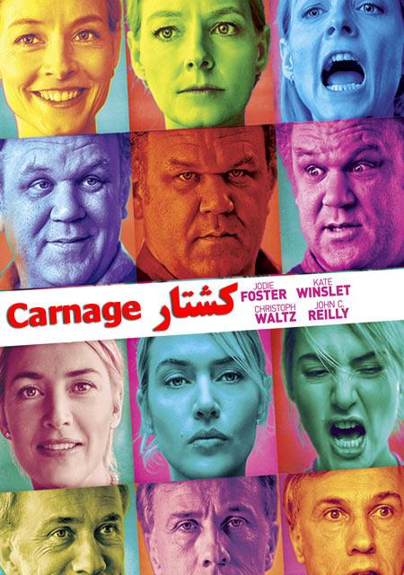 دانلود فیلم کشتار دوبله فارسی Carnage 2011