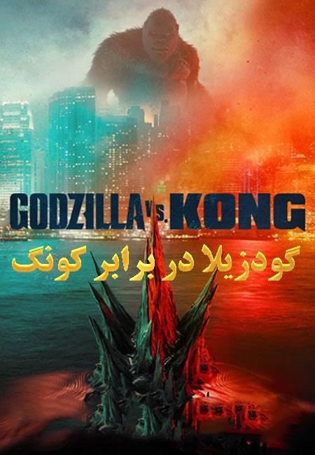 دانلود فیلم گودزیلا در برابر کونگ دوبله فارسی Godzilla vs Kong 2021